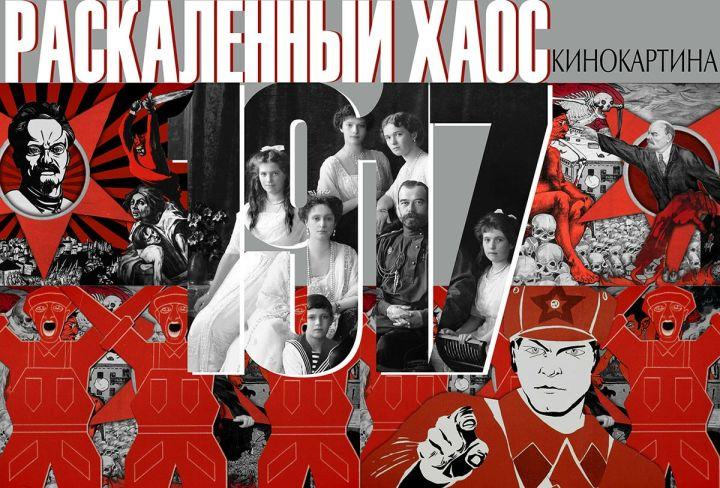 Раскалённый хаос 1917