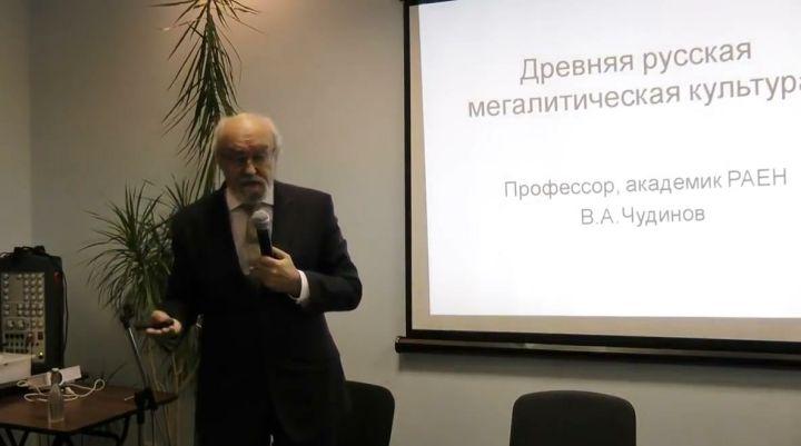 Чудинов Валерий. Древняя русская мегалитическая культура