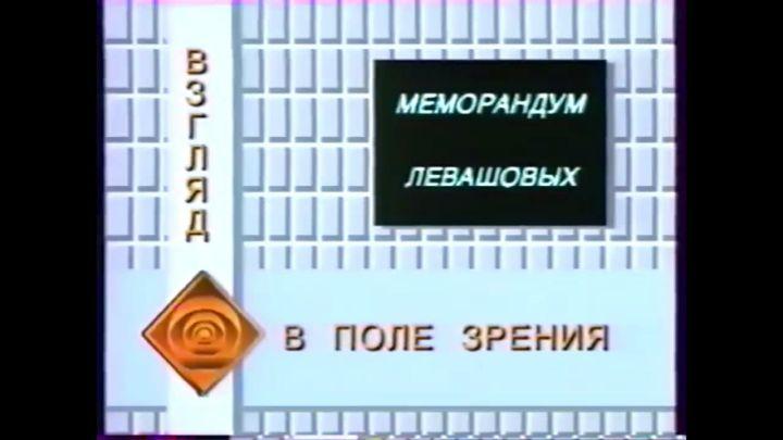 Меморандум Левашовых