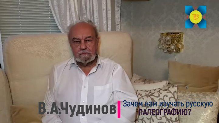 Чудинов Зачем изучать русскую палеографию