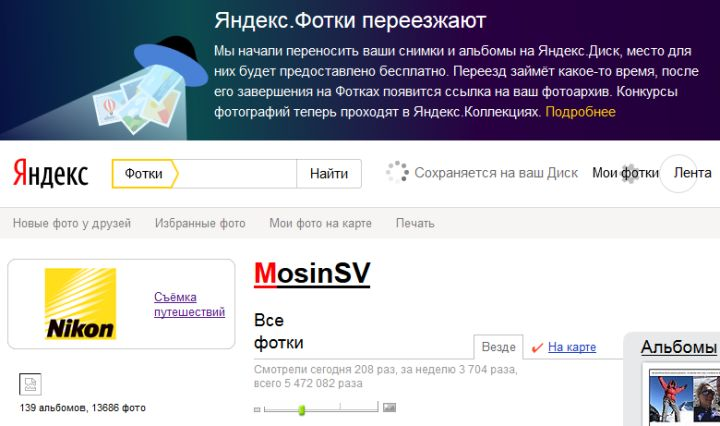 Яндекс-фотки закрывают