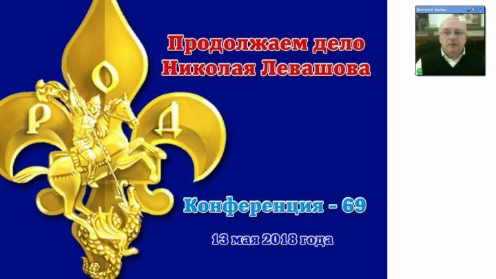 Байда - Продолжаем дело Левашова