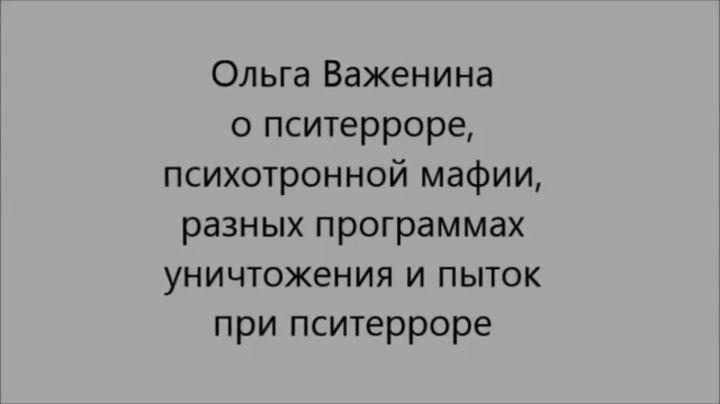 Важенина Ольга - пси-террор