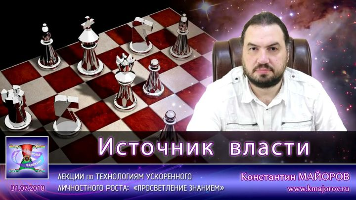 Майоров Константин. Источник власти