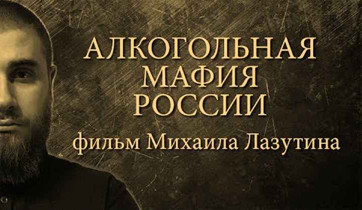 Алкогольная мафия России