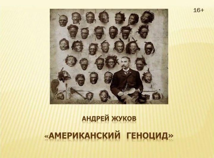 Андрей Жуков - Американский геноцид