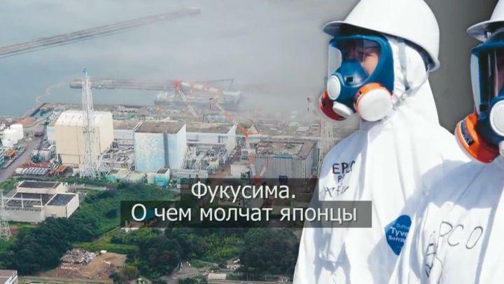 Фукусима. О чём молчат японцы