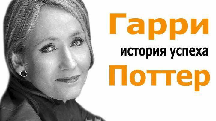 Интервью с Джоан Роулинг