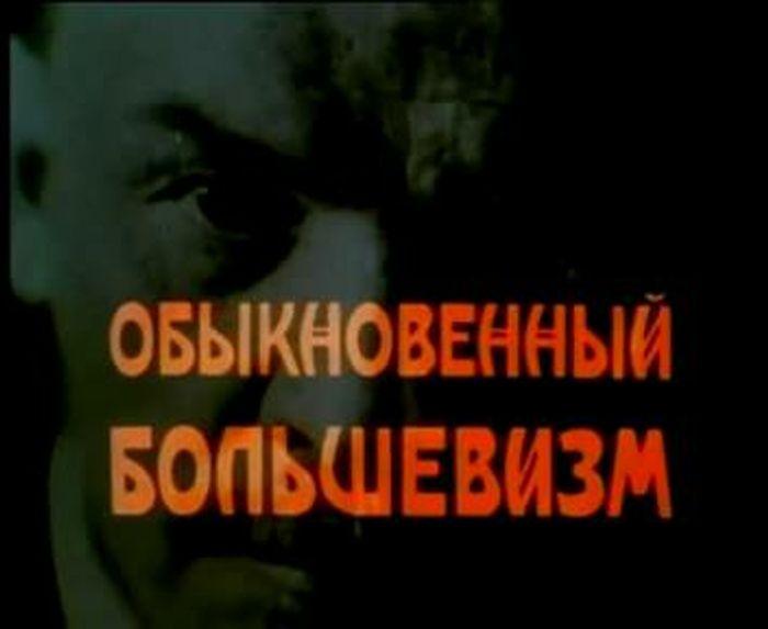 Обыкновенный большевизм. Фильм 1999